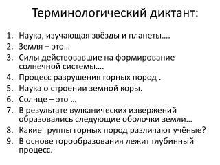 Терминологический диктант: