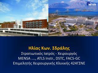Ηλίας  Κων.  Σδράλης Στρατιωτικός Ιατρός  -  Χειρουργός  MENSA member , ATLS Instr., DSTC, FACS-GC