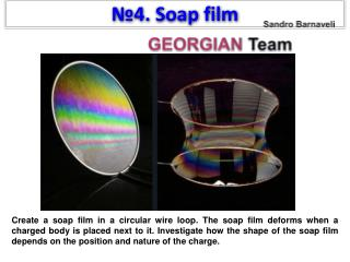 № 4.  S oap film