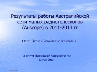 Результаты работы Австралийской сети малых радиотелескопов  ( Auscope ) в 2011-2013  гг