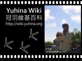 Yuhina  Wiki 冠羽維基百科 wiki.yuhina