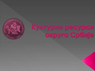 Културни ресурси  округа Србије