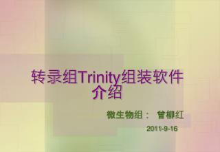 转录组 Trinity 组装软件介绍