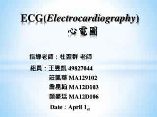 ECG( Electrocardiography ) ???