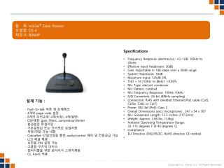 품   목 :  vocia ® Desk  Station  모델명 :  DS-4 제조사 :  BIAMP