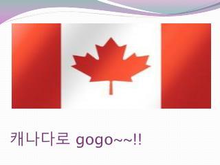 캐나다로  gogo ~~!!