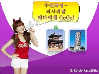 수원화성 ~ 피사의탑 테마여행  GoGo !