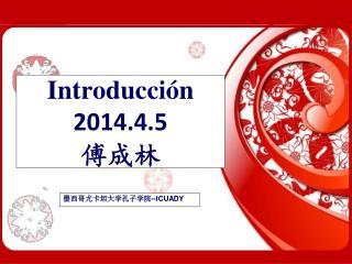 Introducci�n 2014.4.5 ???