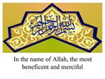 In the name of Allah, the most beneficent and merciful