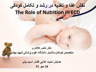 نقش غذا و تغذیه در رشد و تکامل کودکی The Role of Nutrition in ECD