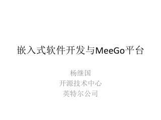 ?? ?????? MeeGo ??