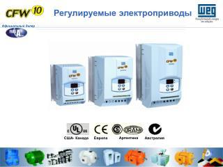 Регулируемые электроприводы