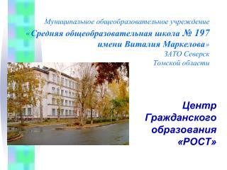 Центр  Гражданского  образования  «РОСТ»