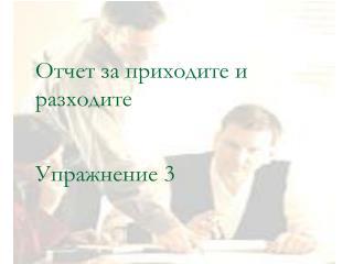 Отчет за приходите и разходите Упражнение 3