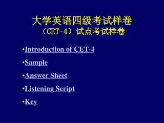 大学英语四级考试样卷 ( CET-4 )试点考试样卷