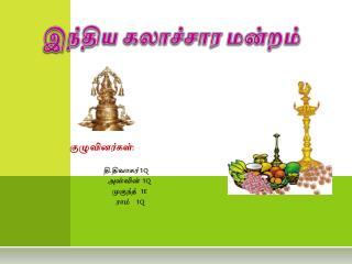 இந்திய கலாச்சார மன்றம்