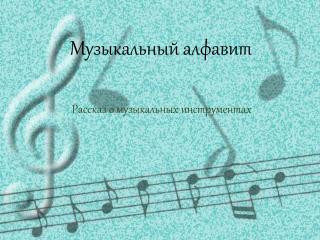 Музыкальный  алфавит