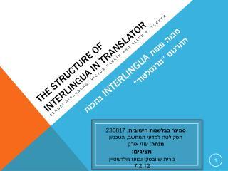 The Structure of Interlingua in TRANSLATOR