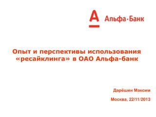 Опыт и перспективы использования  « ресайклинга »  в ОАО  Альфа-банк
