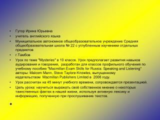 Гутор  Ирина Юрьевна учитель английского языка