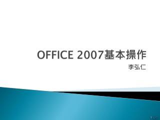 OFFICE 2007 基本操作