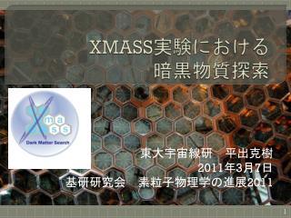 XMASS 実験における 暗黒物質探索