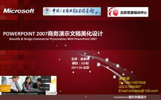 POWERPOINT 2007 商务演示文稿美化设计 Beautify & Design Commercial Presentation With PowerPoint 2007