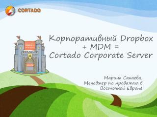Корпоративный  Dropbox + MDM = Cortado Corporate Server