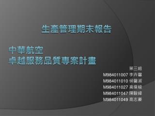 生產管理期末報告 中華航空 卓越服務品質專案計畫