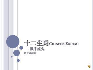 十二生肖 Chinese Zodiac -  鼠牛虎 兔