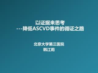 以证据来思考 --- 降低 ASCVD 事件的循证之路