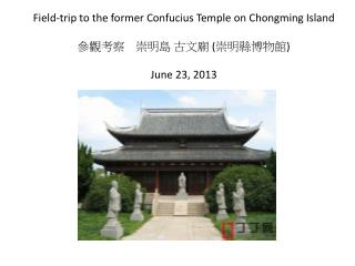 Field-trip to the former Confucius Temple on Chongming Island 參觀考察    崇明島 古文廟 ( 崇明縣博物館 )