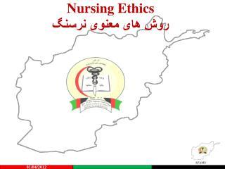 Nursing  Ethics روش های معنوی نرسنگ