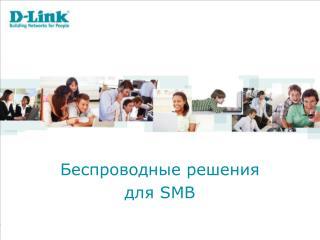 Беспроводные решения  для  SMB