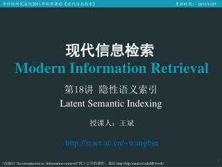 ? 18 ? ?????? Latent Semantic Indexing