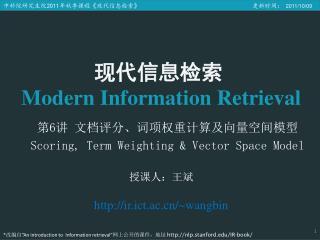 第 6 讲 文档评分、词项权重计算及向量空间模型 Scoring, Term Weighting & Vector Space Model