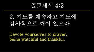 2.  기도를  계속하고  기도에  감사함으로  깨어 있으라 Devote  yourselves to prayer,  being  watchful and thankful.