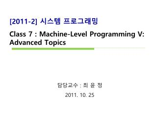 [2011-2]  시스템 프로그래밍 Class 7 : Machine-Level Programming  V: Advanced Topics
