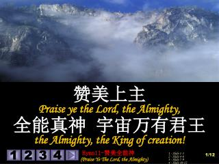 赞美上主 Praise ye the Lord, the Almighty,  全能真神 宇宙万有君王 the Almighty,  the King of creation!