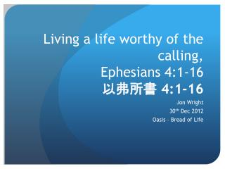 Living a life worthy of the calling,  Ephesians 4:1-16 ????  4:1- 16