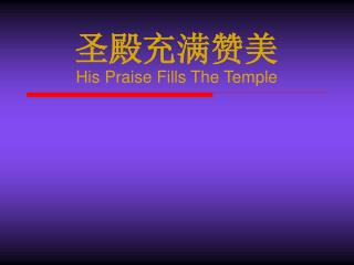 圣殿充满赞美 His Praise Fills The Temple
