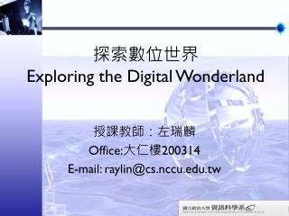探索數位世界 Exploring the Digital Wonderland