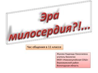 Жукова Надежда Николаевна  учитель биологии  МОУ « Нижнекулойская  СОШ» Верховажский  район
