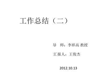 工作总结(二) 导    师:李祥高 教授                                        汇报人:王俊杰