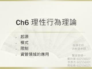 Ch6  理性行為理論