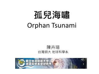 孤兒海嘯 Orphan Tsunami