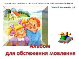 Логопед: Артеменко Р.Д.