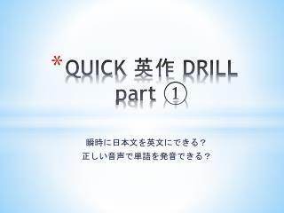 QUICK 英作 DRILL part  ①