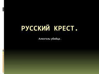 Русский крест.