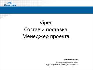 Viper. Состав и поставка.  Менеджер проекта.